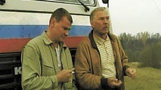 Дальнобойщики (Сашок и Вероника)