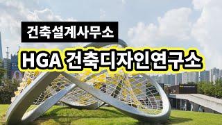 [건축설계사무소] HGA건축디자인연구소