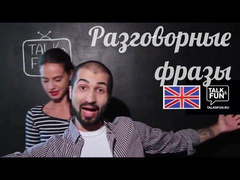 знакомство английский разговорные фразы