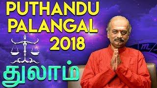 Puthandu Palangal 2018 - Thula Rasi | by Srirangam Ravi | 7338999105