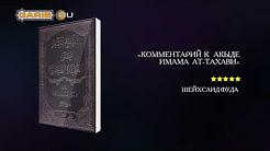 Убеждения имама Захаби и хафиза ибн Кассира