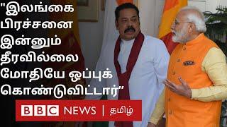 Modi   Mahinda Rajapaksa 10-02-2020 BBC News Tamil