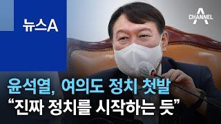 """윤석열, 여의도 정치 첫발…""""진짜 정치를 시작하는 듯""""…"""