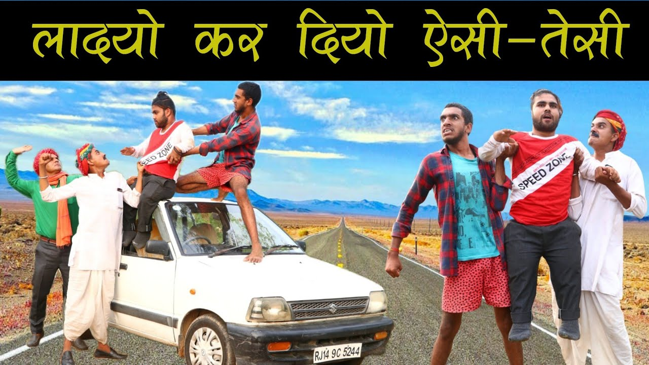 पाखंडी बाबा की खुलगी पोल Part 4।। No 1 Rajasthani Comedy ।। Kalu & Ladu Ji