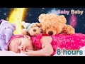 ☆ 8 HOURS ☆ Baby Music to Sleep ♫ Bedtime Lullaby For Sweet Dreams ♫ Relaxing Sleep Music