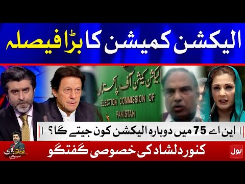 ECP Decision on Daska - Kanwar Dilshad Latest Interview