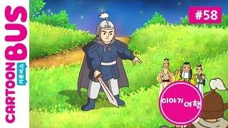 이야기여행 58화 결초보은 | 카툰버스(Cartoonbus)