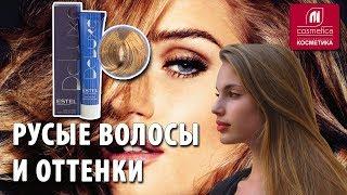 видео Краски для волос Лореаль Омбре: подробности