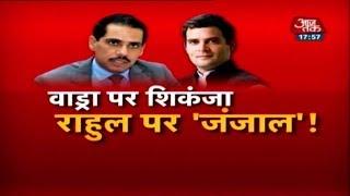 Vadra पर शिकंजा, Rahul पर 'जंजाल'..!  Rohit Sardana के साथ Halla Bol