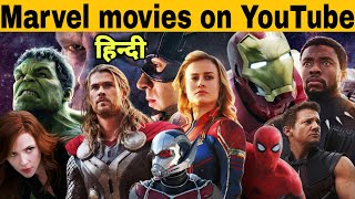 Top 7 Marvel Movies Available on YouTube | Best Superhero movies | marvel movies in hindi full