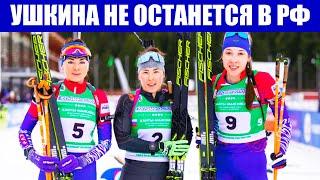 Биатлон 2021 Наталья Ушкина точно перейдет в сборную Румынии по биатлону и не останется в России