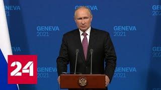 Путин о кибератаках: отбросьте инсинуации, Россия здесь ни при чем - Россия 24 