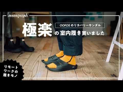 【OOFOS】今話題のリカバリーサンダルを室内履きに採用しました