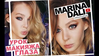 УРОК МАКИЯЖА ГЛАЗ с Мариной Дали два варианта с палеткой Estee Lauder