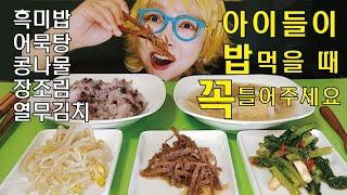어묵탕,흑미밥,콩나물,장조림,열무김치 먹방