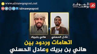 اتهامات وردود بين هاني بن بريك وعادل الحسني .. شاهد