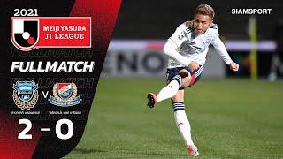 คาวาซากิ ฟรอนตาเล่  vs โยโกฮาม่า เอฟ มารินอส | เจลีก 2021 | Full match | 26.02.21