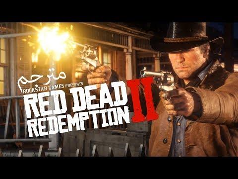 تريلر ريد ديد 2 الثاني مترجم! Red Dead Redemption 2 Official Trailer #2