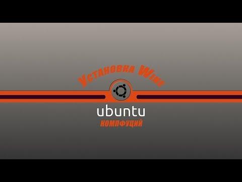 Как запустить wine в ubuntu