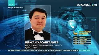 Ескендір Хасанғалиев пен жұбайы жансақтау бөлімінде жатыр