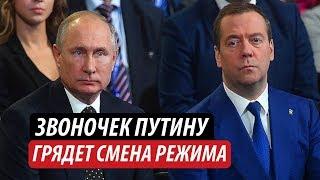 Звоночек Путину. Грядет смена режима