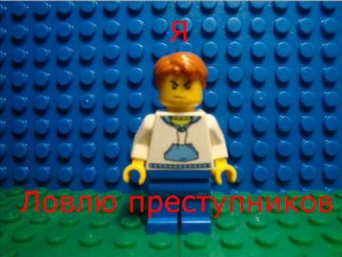 Lego Я ловлю преступников
