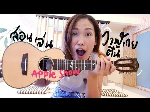 สอนเล่น : วาฬเกยตื้น GUNGUN (อูคู 5คอร์ดง่าย ดีดได้3แบบ) | Apple Show