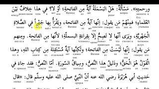Сура Ал-Фатиха - Урок 5