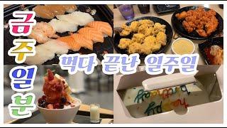 [금주일분] ?먹기만 하다가 끝난 일주일?ㅣ빙수, 국밥…