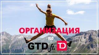 Организация и планирование по GTD с Todoist ♥ Полезные приложения //  конкурс закрыт