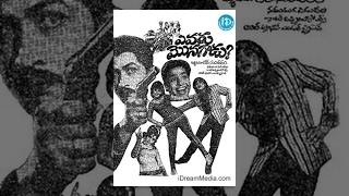 Evaru Monagadu Telugu Full Movie    Kantha Rao, Sowkar Janaki, Rajasri    R Sundaram    Veda