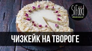 Чизкейк из творога ~ Видео рецепт