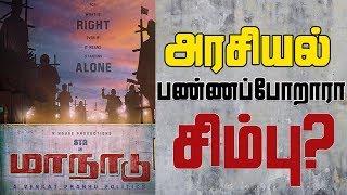 Simbu – Venkat Prabhu Movie Title Is Out  Suresh Kamatchi  Political Genre