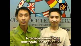 Урок китайского от Клуба Носителей Языка. Занятие 3.