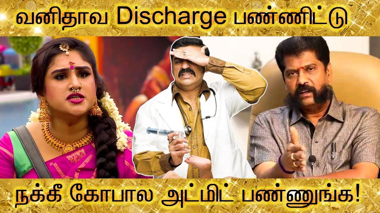 வனிதாவ Dishcharge பண்ணிட்டு நக்கீ கோபால அட்மிட் பண்ணுங்க! | Tamil Channel