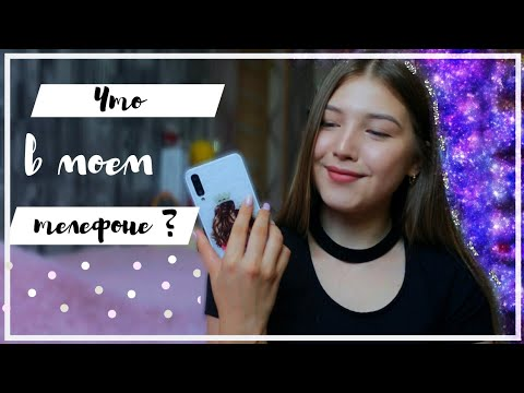 Что в моем телефоне ? || Samsung Galaxy A50 || Adelina Art ||