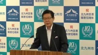 平成28年8月3日北九州市長定例記者会