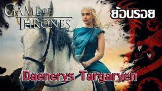 ย้อนรอยมารดาแห่งมังกร-แดเนริส-ทาร์แกเรียน-daenerys-targaryen-┃-game-of-thrones