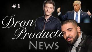 Dron Production News ( Павел Воля; Дональд Трамп; Drake)