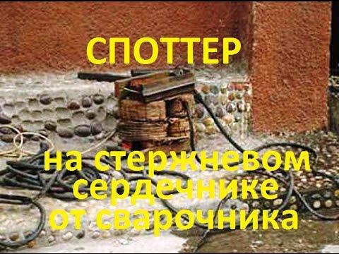 споттер из старого сварочника-1