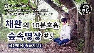 [10분]으로 병이 달아나는 희망호흡명상 #5 희망호흡