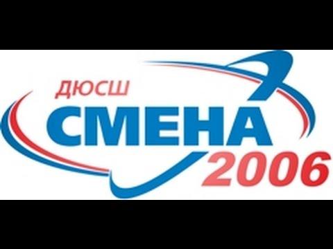 Прямая трансляция  Smena 2006
