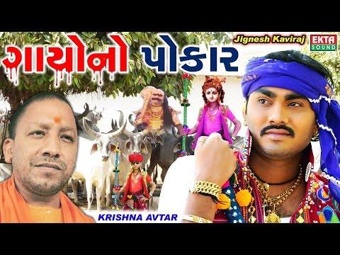 Jignesh Kaviraj New Song   Gayono Pokar - Gau Mata Song   Latest Gujarati Song 2017   FULL HD VIDEO