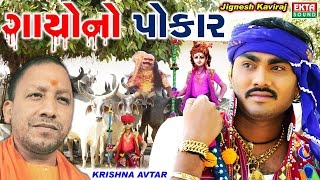 Jignesh Kaviraj New Song | Gayono Pokar - Gau Mata Song | Late…