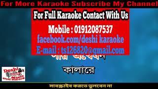 Milon Hobe Koto Dine | Forida Parvin | Bangla Karaoke | Deshi Karaoke