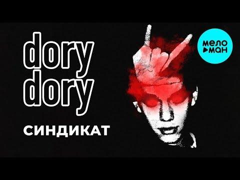 dorydory  -  Синдикат (Single 2019)