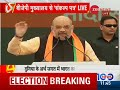 """We are coming up with 75 promises in our Sankalp Patra,"""" said Amit Shah"""