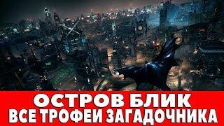 Скачать BATMAN ARKHAM KNIGHT ОСТРОВ БЛИК ВСЕ ТРОФЕИ ЗАГАДОЧНИКА