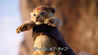 この夏、世界中で大ヒットした映画『ライオン・キング』のMovieNEXが、...