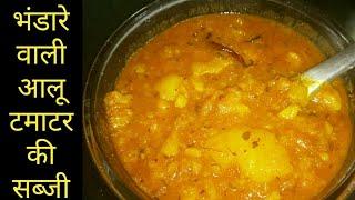 Aloo ki sabzi special bhandare Vali (भंडारे वाली आलू की स्पेशल सब्जी